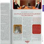 چاپ مصاحبه از مجله پردازش